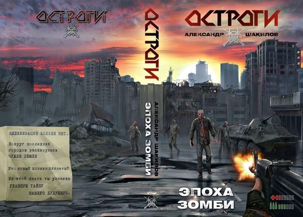 Александр шакилов - остроги: война зомби книга-3 (2014) mp3