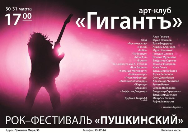 "рок-фестиваль ""пушкинский"""