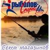 """""""Рыболов-Спортсмен""""   Магазины активного отдыха"""