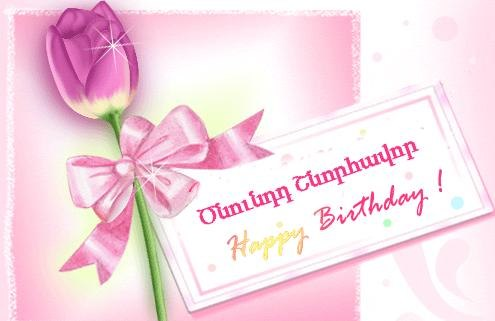 Поздравления с днем рождения с переводом на армянском языке