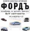 Форд Скорпио II б/у запчасти