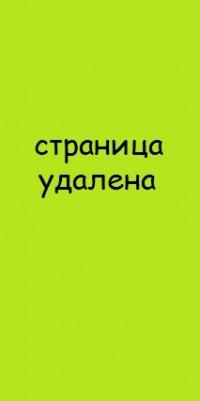 Ольга Бродова