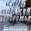 Клуб моржей Запорожья «Байда»