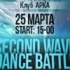 SECOND WAVE | ВСЕРОССИЙСКИЙ ELECTRO DANCE & DUBSTEP BATTLE | 25 МАРТА | КЛУБ АРКА