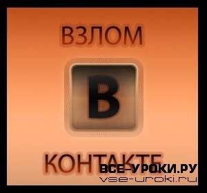 Charles Взлом Вконтакте