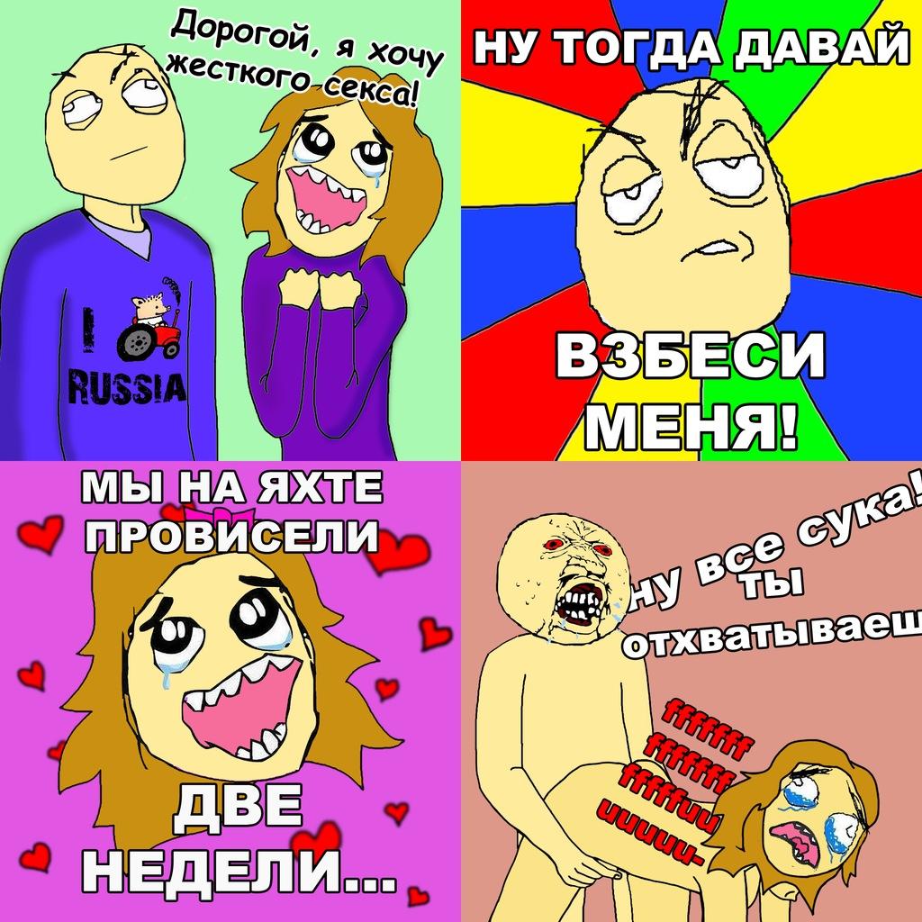 prikoli-seks-memi