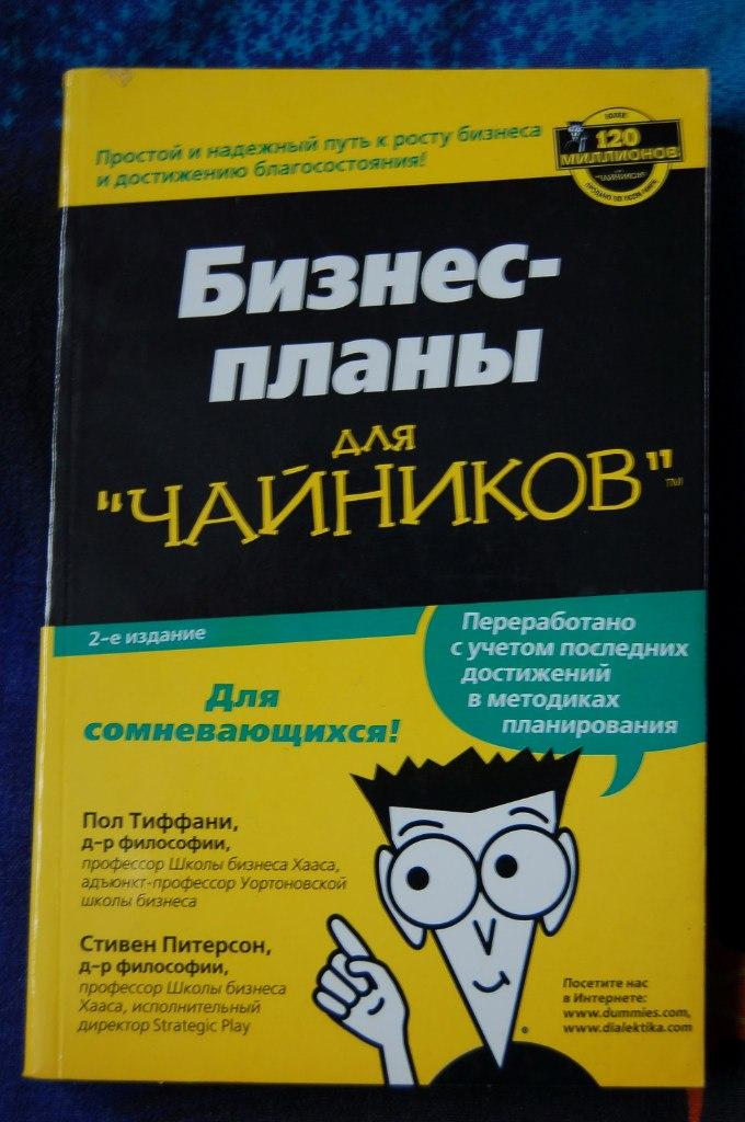 скачать книги бизнес планирование бесплатно