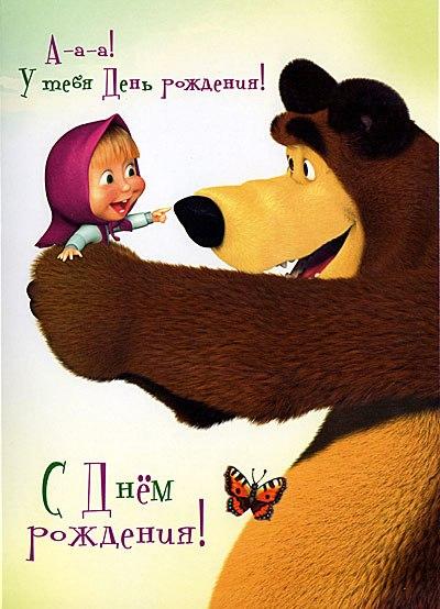 Вафельная открытка Маша и медведь7 - фото 1.