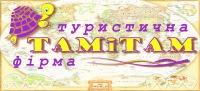 Тамітам