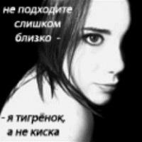 Кися Юлова, 14 января 1994, Калининград, id159302882