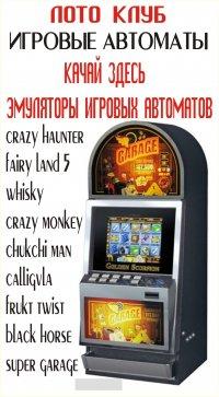 Игровые автоматы переоборудованные лотерейные 3 обезьяны не говорю не вижу не слышу игровые автоматы