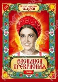 Василиса Прекрасная, 4 июля 1975, id171573341