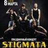 08.03 - Stigmata - ГлавClub