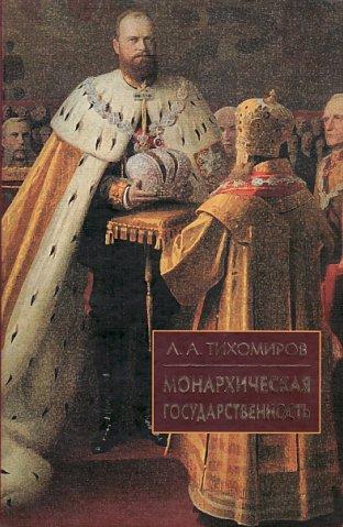 Лев Александрович Тихомиров | ВКонтакте