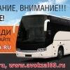 Билеты на автобусы Самара