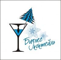 "15 декабря -  ""Новогодний бизнес-коктейль """