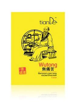 Вутонг тианде