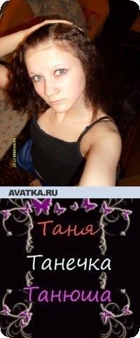 Татьяна Танюша, 19 октября 1994, Омск, id76694840