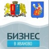 Бизнес города Иваново: создание бизнеса, обмен опытом, партнерство