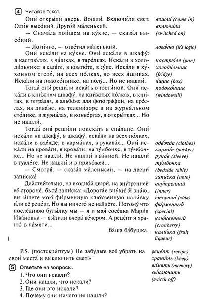 Решебник по Математике 4 Класс Истомина 2 Часть Ответы 2013 Гармония