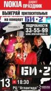 ВЫИГРАЙ пригласительные на концерт Би-2!