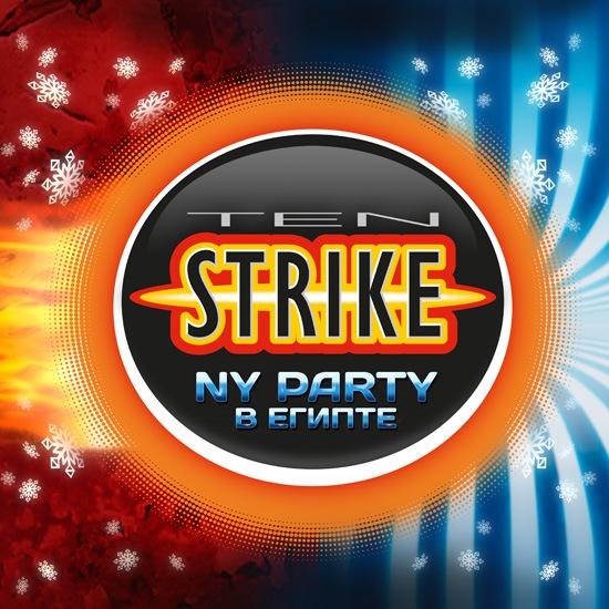 В рамках акции, на пати TEN Strike разыграют офигенный приз, который...