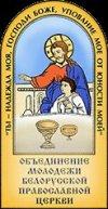 Объединение молодежи Белорусской Православной Церкви (ОМБПЦ)