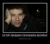 Иринка Быкова, Ухта