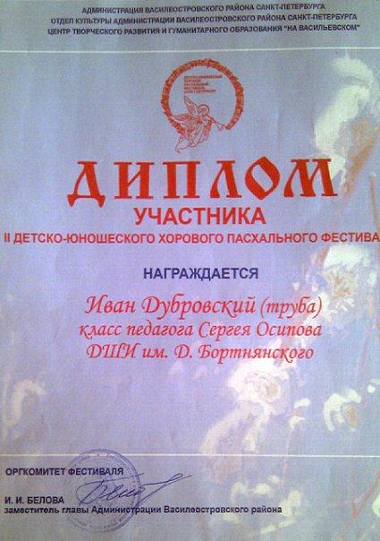 Диплом№2