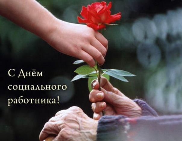 День социального работника отмечается в России ежегодно 8 июня на основании Указа Президента Российской...