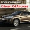 Авто клуб Citroen C4 Aircross
