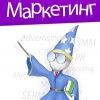 Маркетинг, реклама и другие виды магии