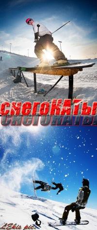 СнегоКАТы (друзья 342396b139650