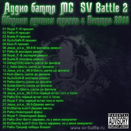 Сборник Трэков С  Аудио Баттла МС SV Battle 2 - 2011