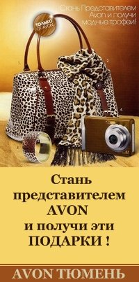 """Сезон модного сафари "".  Таблица учета баллов акции."