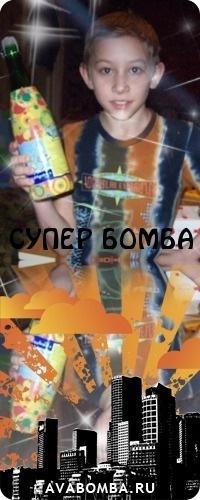 Саня Гудименко, 30 июня 1999, Москва, id124250211