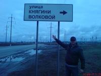 Павел Волковой, 10 января 1985, Киев, id51182427