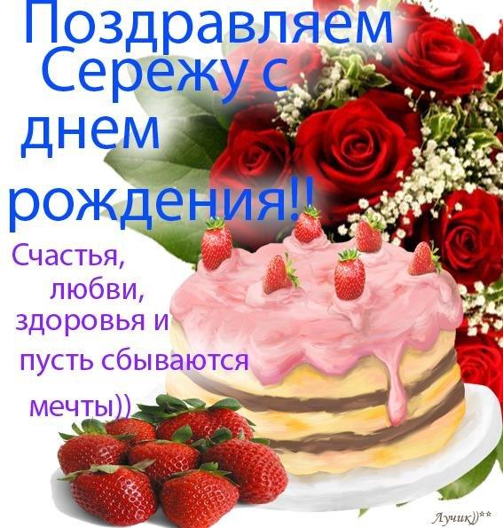 Поздравления сережки с днем рождения