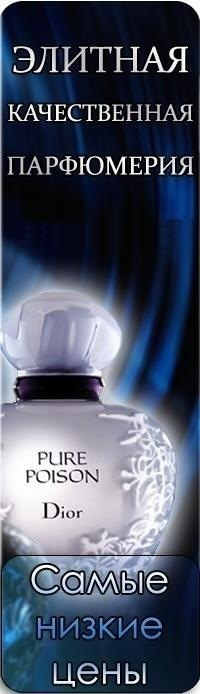 Косметика парфюмерия по низким ценам интернет магазин