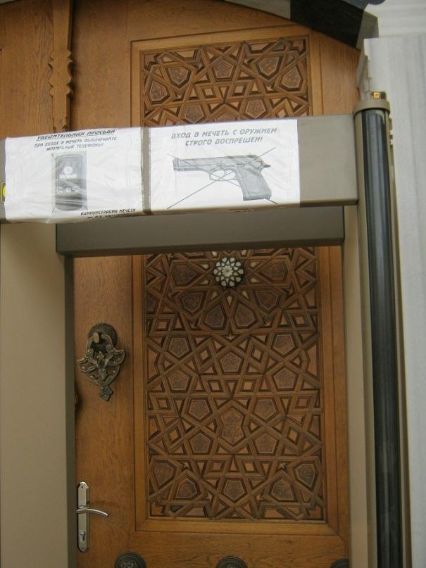 """Металлоискатель на входе в мечеть """"Сердце Чечни"""""""