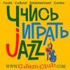 Молодежная Джазовая студия C-JAM CLUB! ♫♫♫