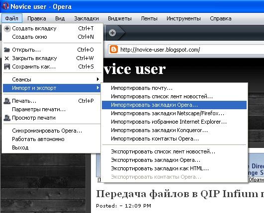 в открывшемся окне указать местоположение файла резервной копии закладок.