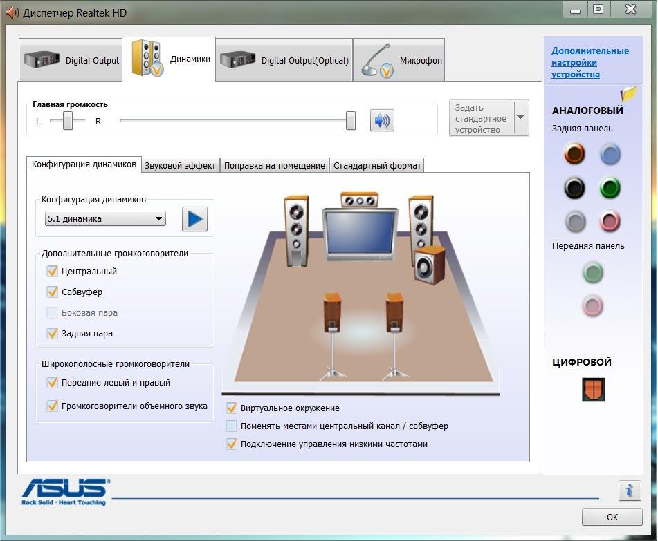 Звук 5.1 на Windows 7