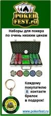 Магазин покерных принадлежностей