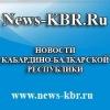 News-KBR.Ru - Новости КБР