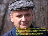 Виктор Новосельцев, 28 октября 1961, Ахтырка, id89499740
