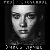 """Курс """"Основы современной фотографии"""""""