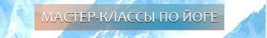 МАСТЕР - КЛАССЫ  ПО  ЙОГЕ