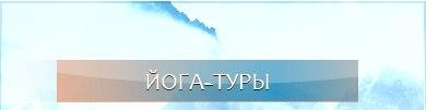ЙОГА - ТУРЫ