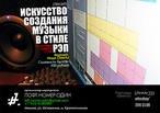 Рэп тексты - Русский Рэп
